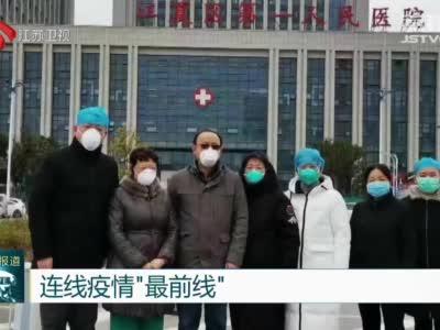 """连线疫情""""最前线"""" 江苏医疗队紧急备战开展救援救助工作"""