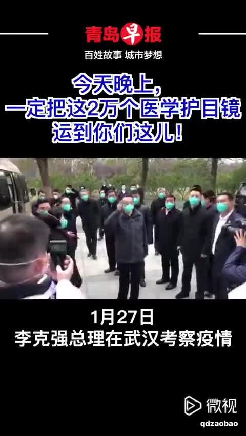 视频-总理承诺,青岛兑现!2万套护目镜连夜飞抵武