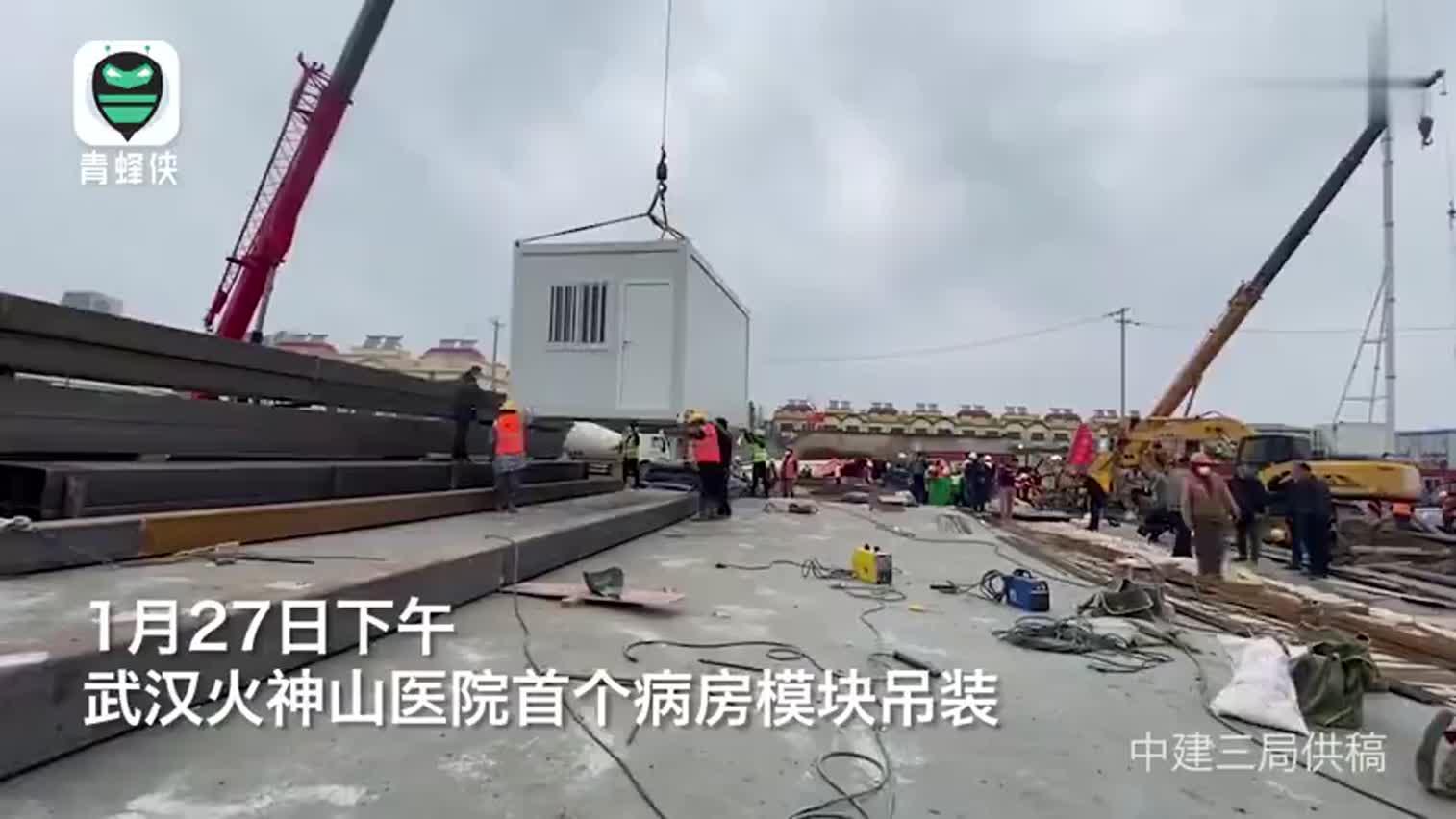 航拍:武汉火神山医院第一间病房建成 千人连夜赶工