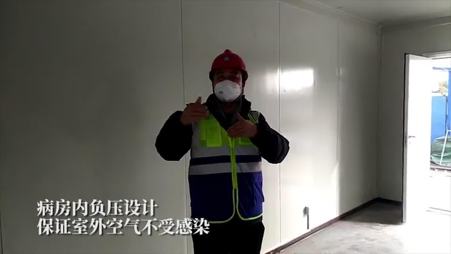 视频-探访火神山医院样板间:病房内负压设计 保证