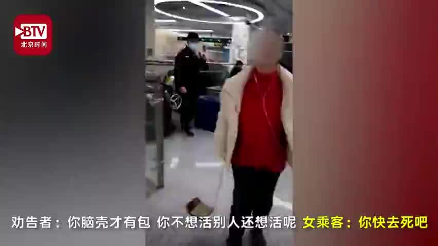 视频-女子不戴口罩进地铁辱骂劝告者  事后道歉