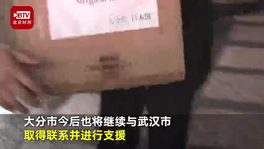 视频-40年历史日本友好城市向武汉捐30000只