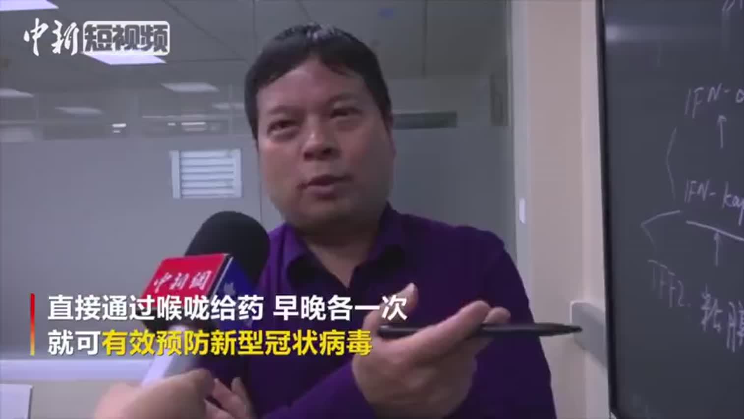 视频-上海专家成功研制抗病毒喷剂 可用于新型肺炎
