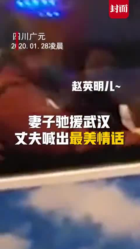 视频-四川医生出征!丈夫喊出最美情话你平安回来我