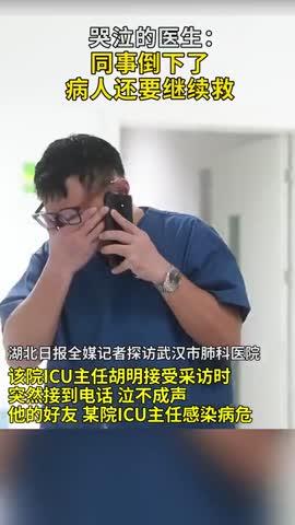 视频-得知同行好友感染病危 他泣不成声
