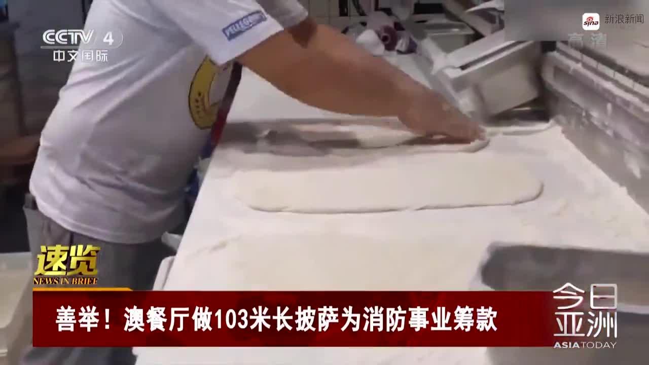 视频-澳餐厅做103米长披萨为消防事业筹款