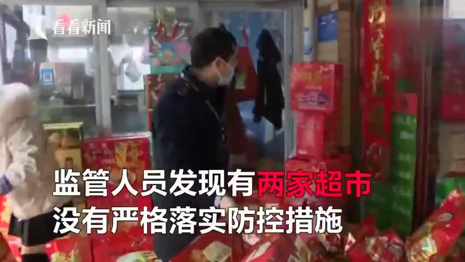 视频-顾客不戴口罩进店购物 超市被勒令停业三天