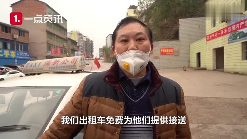 视频-重庆忠县的哥自发免费接送医护警察 已召集1