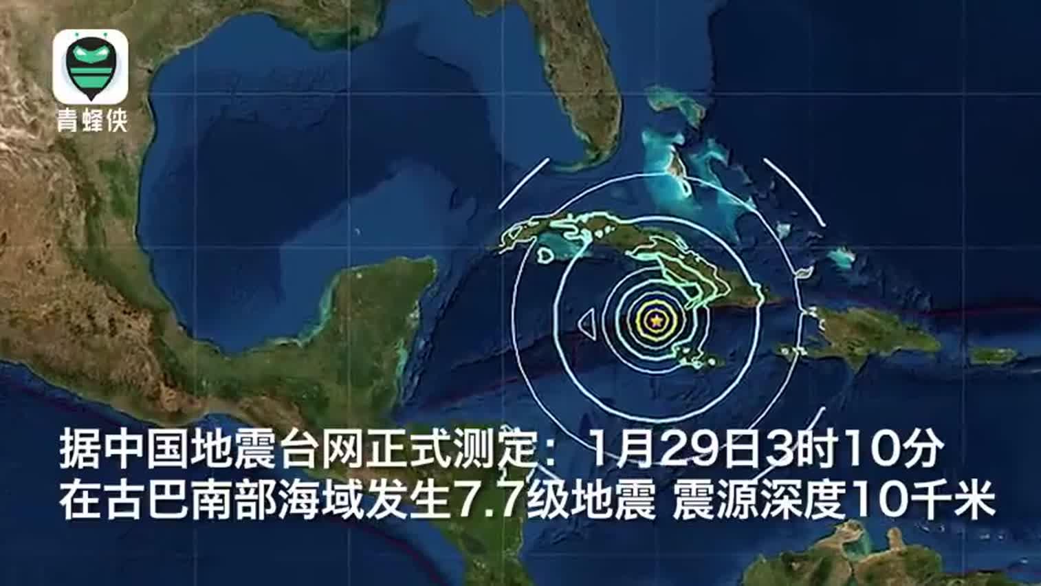 视频-古巴南部海域7.7级地震:街道塌陷海滩现巨