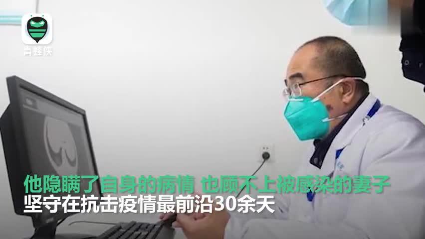 视频-致敬!坚守30多天的武汉金银潭医院院长曝身