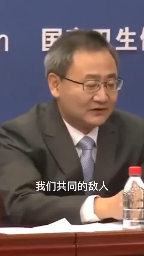 视频-国家卫健委:我们共同的敌人是疾病 不是武汉