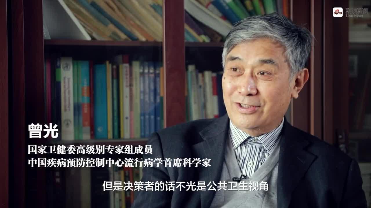 视频-中疾控中心流行病学首席科学家曾光:从公共卫