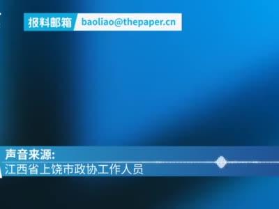 视频-江西上饶政协副主席疑似感染新冠肺炎 目前病情稳定