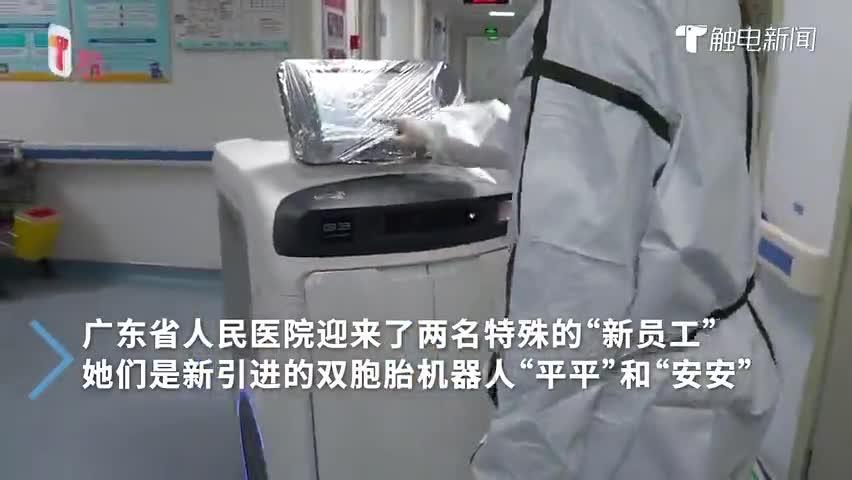 视频-广东医院用机器人给病人送药:不怕病毒自己开