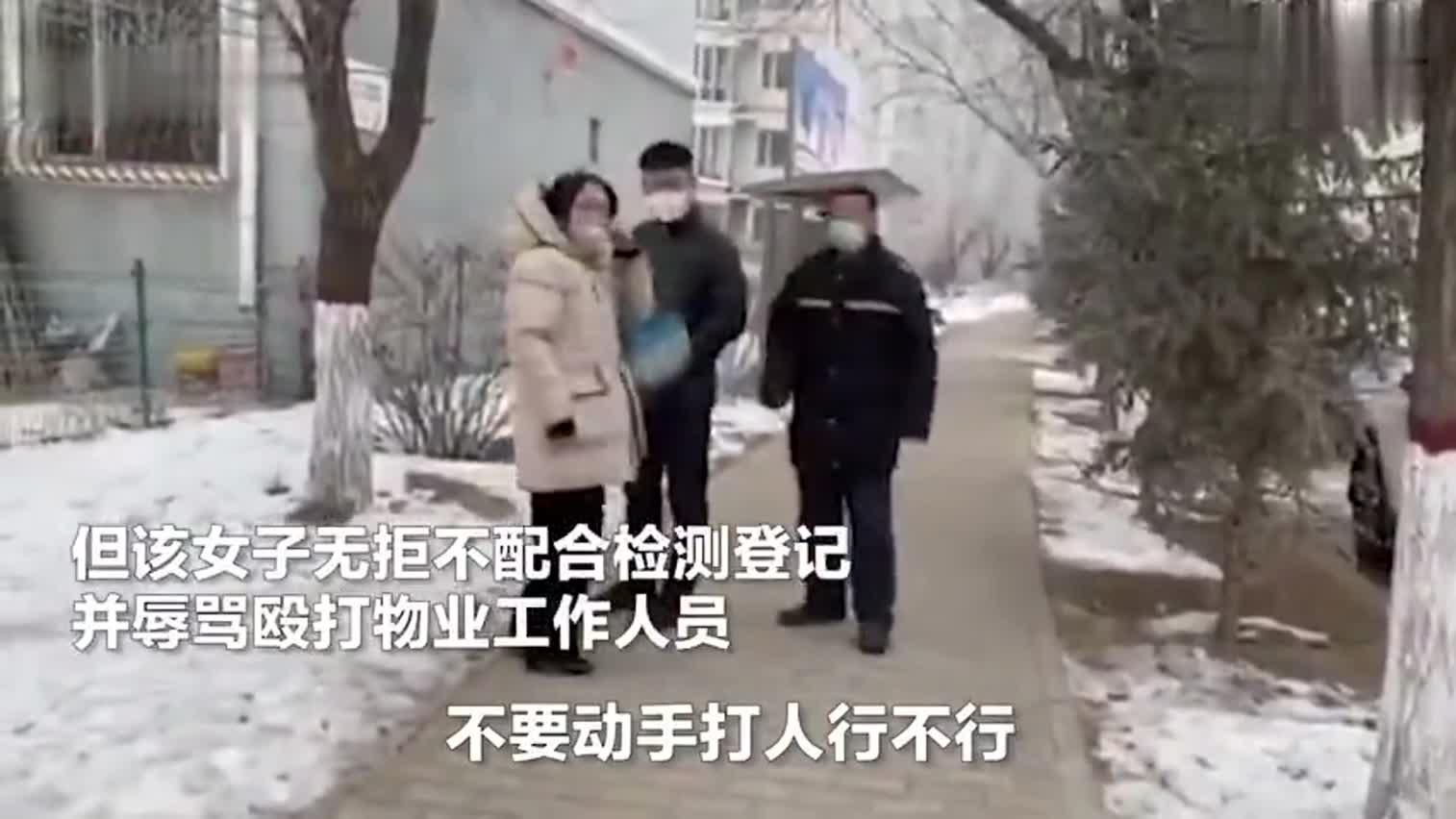 视频:女子拒绝防疫检测 嚣张掌掴工作人员