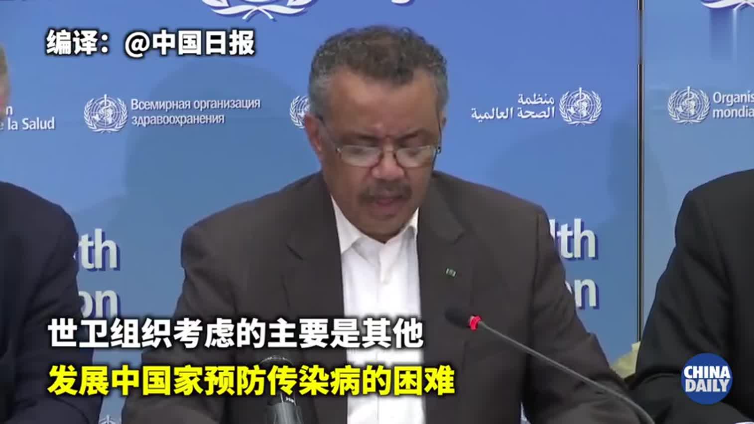 视频-世卫组织新闻发布会:没有必要限制国际旅行和