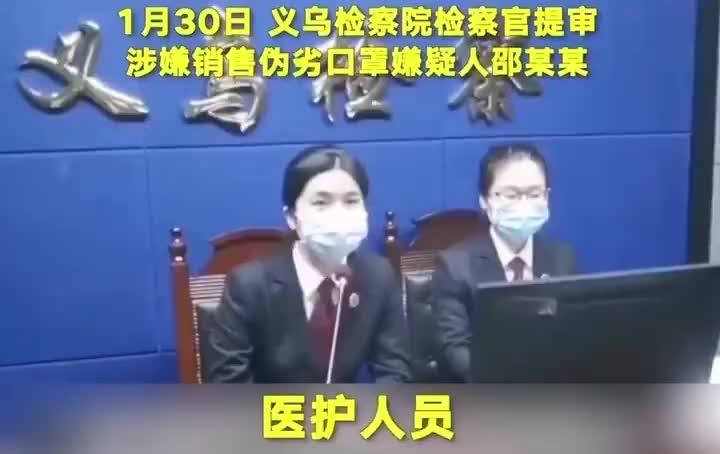 视频|检察官质问制作劣质口罩嫌疑人:想过后果吗?