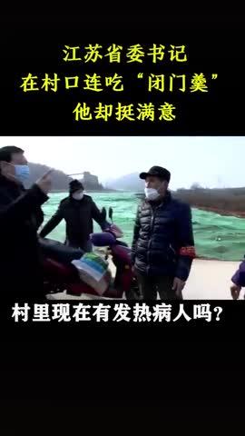 视频-江苏省委书记在村口被大爷拦住:如果没事早点