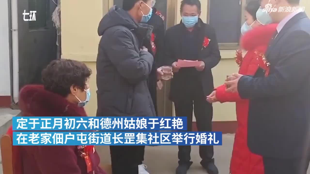 视频-抗疫婚礼:新人戴口罩拜堂 仅父母观礼