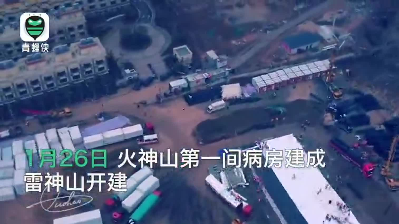 """视频 90秒震撼延时看武汉""""小汤山""""建设的中国速"""