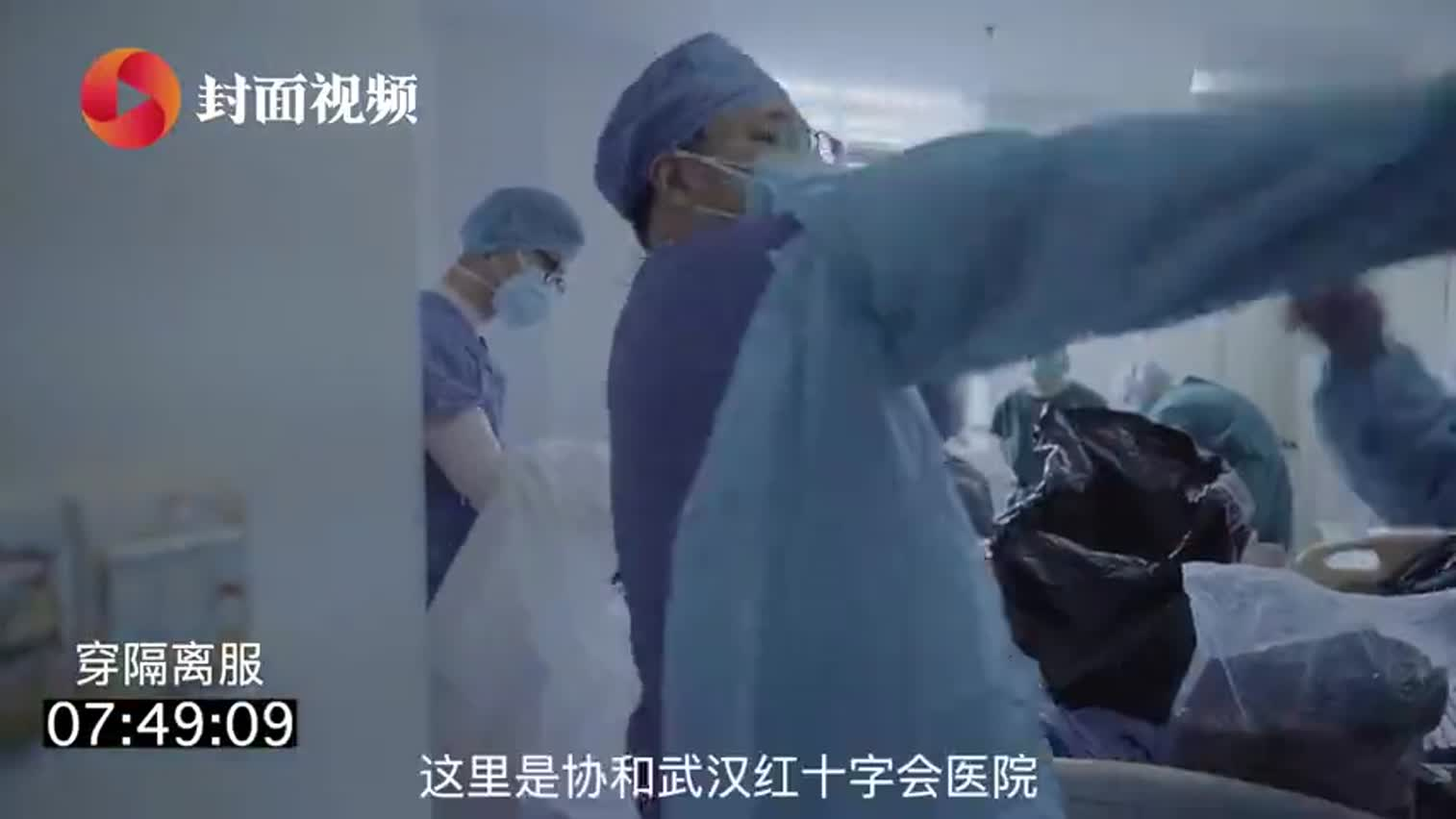 视频-抵进隔离区!直击高危隔离病房:医生上班4小