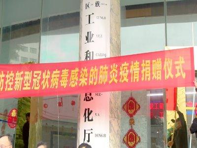 """广西红十字会拨付600万建设广西版""""小汤山医院"""""""
