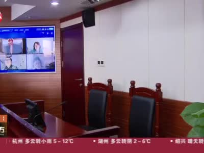 上海法院在线开庭审理案件 避免人员聚集风险
