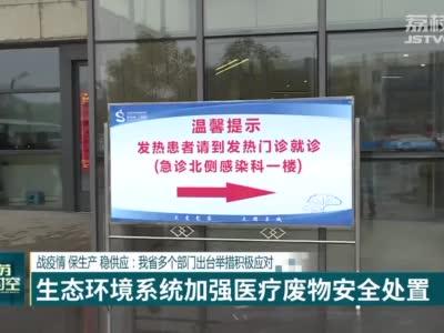 战疫情 保生产 稳供应:江苏省多个部门出台举措积极应对 12部门联合启动打击野生动物非法交易等专项执法行动