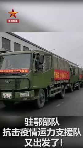 视频:106辆军用卡车为武汉运生活物资