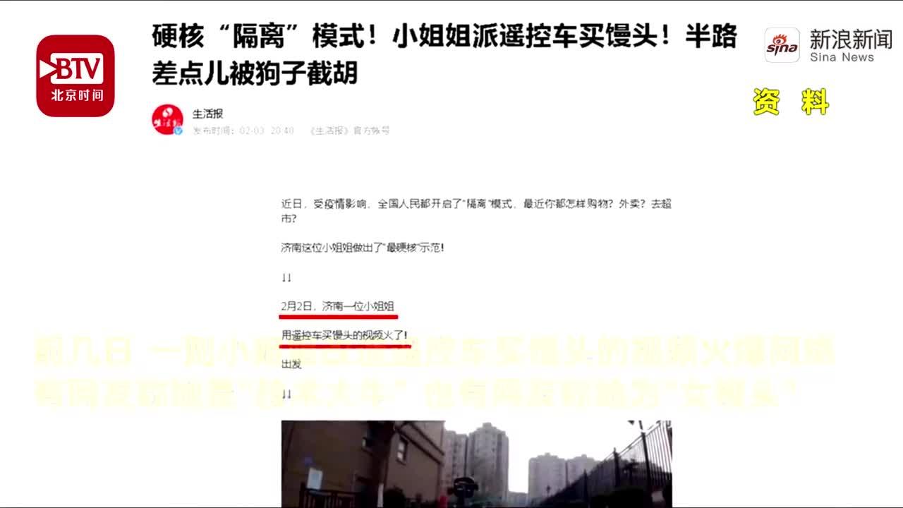 """视频-济南""""硬核""""小姐姐在家用遥控车""""云游""""大明"""