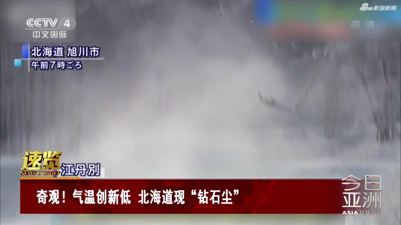 """视频-奇观!气温创新低  北海道现""""钻石尘"""""""