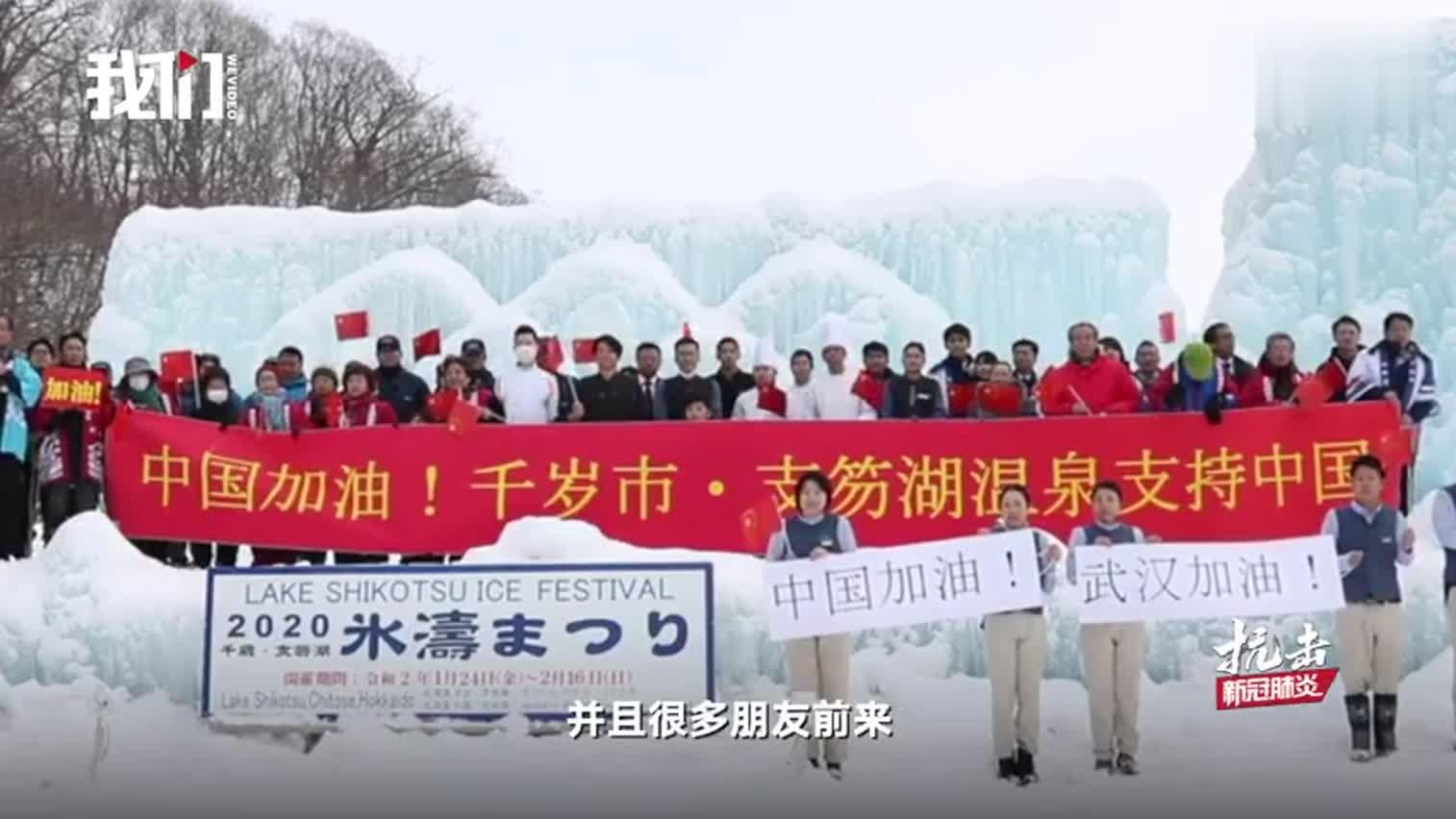 视频-日本民众雪地为中国加油:地震时曾收到鼓励