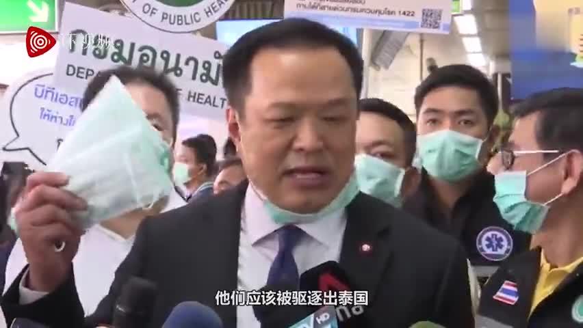 视频-泰国卫生部长斥责西方游客不戴口罩:将他人置