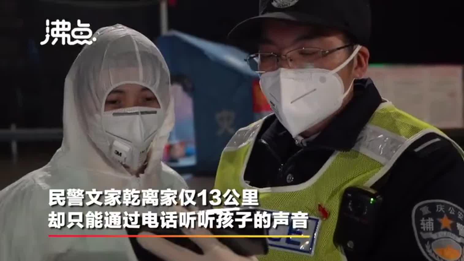 视频丨一线警医夫妇坚守岗位一个多月未见孩子 :爸