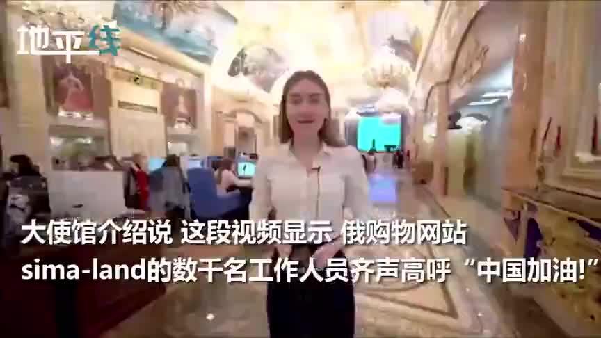 视频-数千名俄罗斯人用汉语齐声高呼:中国加油 俄