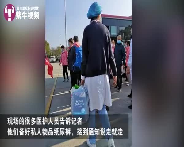 视频:江苏958名医疗队员驰援湖北 医护人员出征