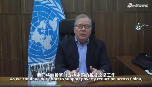 视频 联合国驻华机构关于新型冠状病毒疫情的联合声