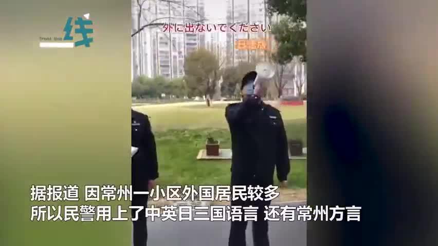 视频-民警中英日语加方言硬核喊话:不要出门!最后