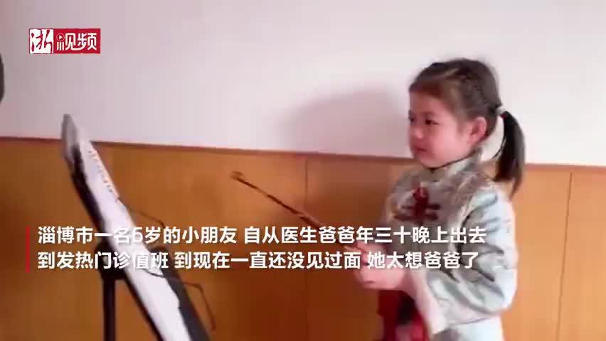"""视频:5岁女孩哭腔为医生爸爸""""隔空""""送祝福"""