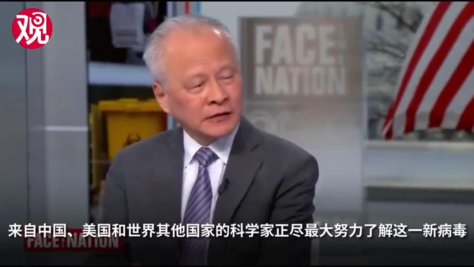 视频-美参议员竟称新冠病毒为中国生物战计划 崔天
