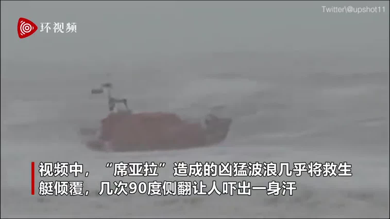 视频-英国救生艇在风暴中出海几近倾覆 90度侧翻