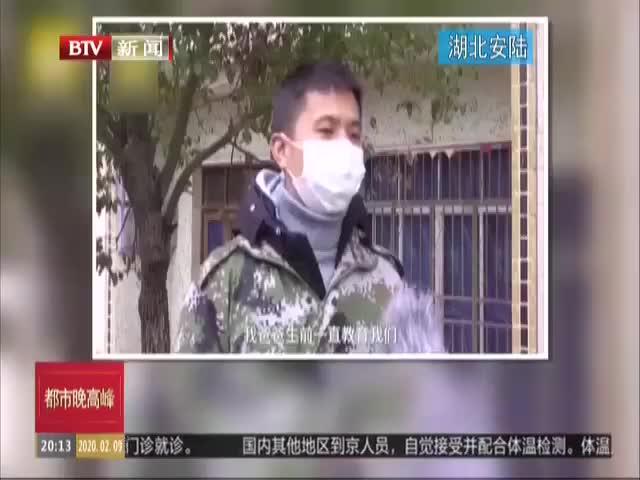 视频|村支书战疫牺牲儿子请战上前线 完成爸爸未完