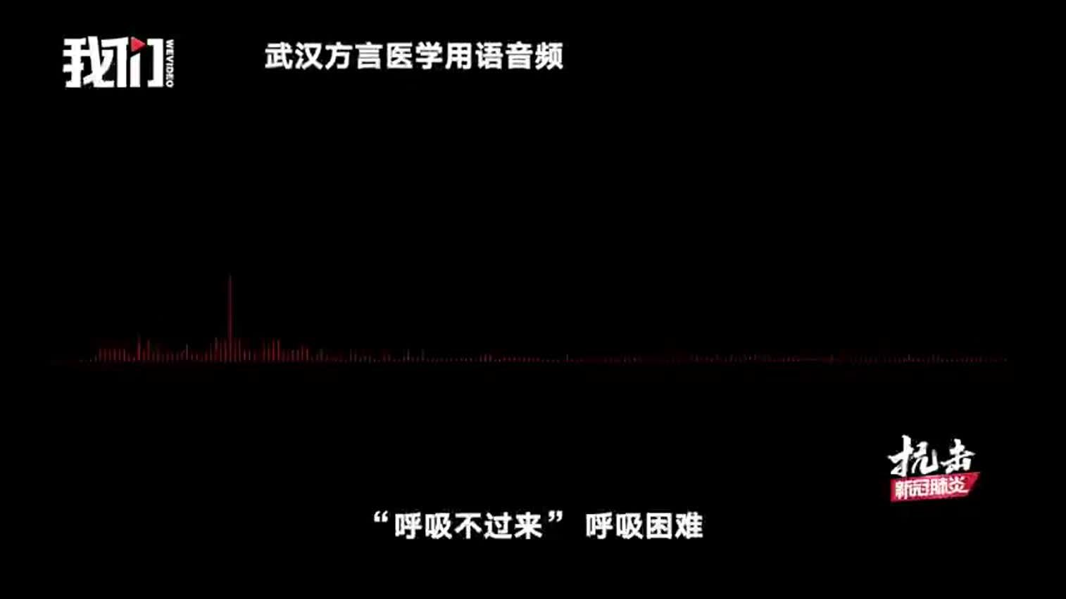 视频|山东医疗队编写方言手册 怕听不懂方言影响治