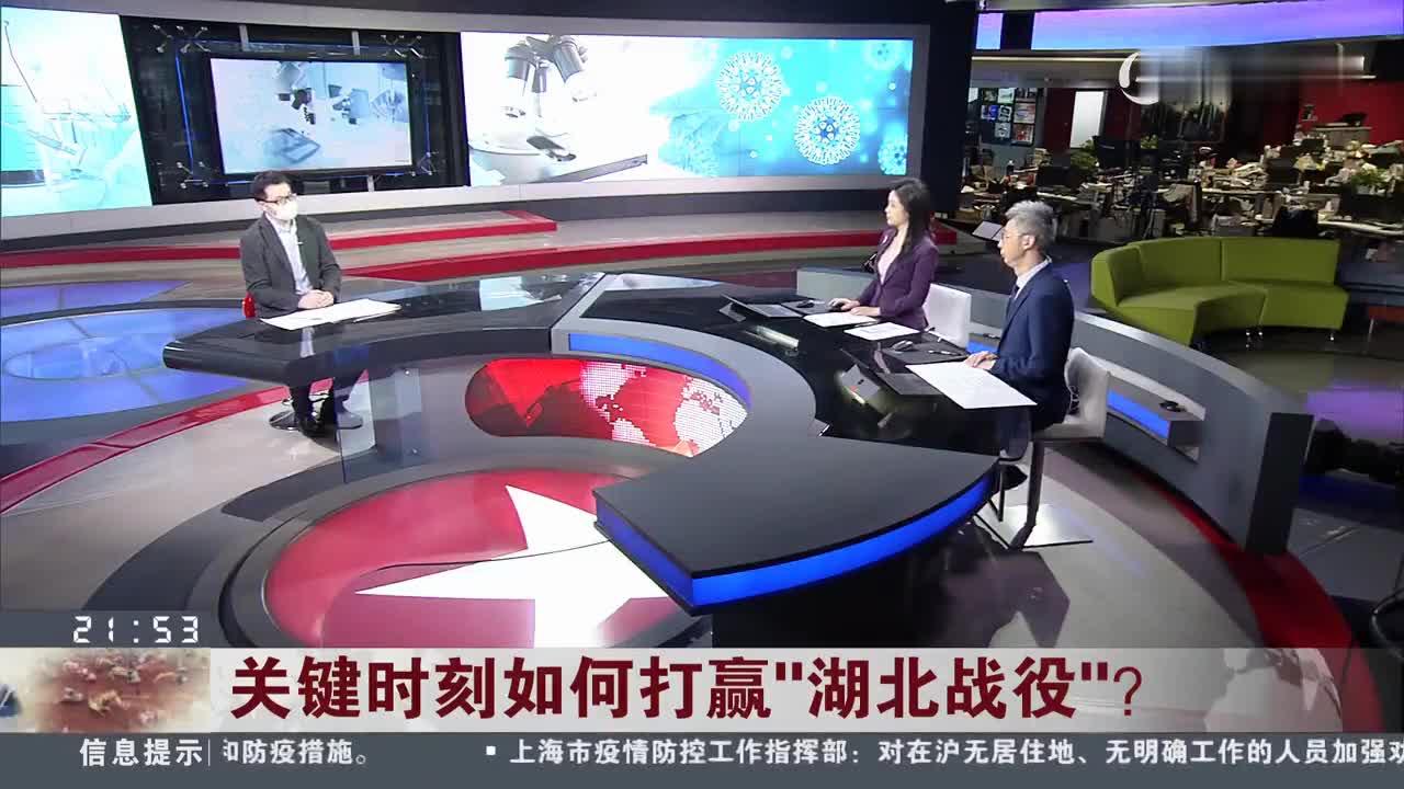 """视频-19省驰援 湖北战""""疫""""到了总攻的时刻?"""