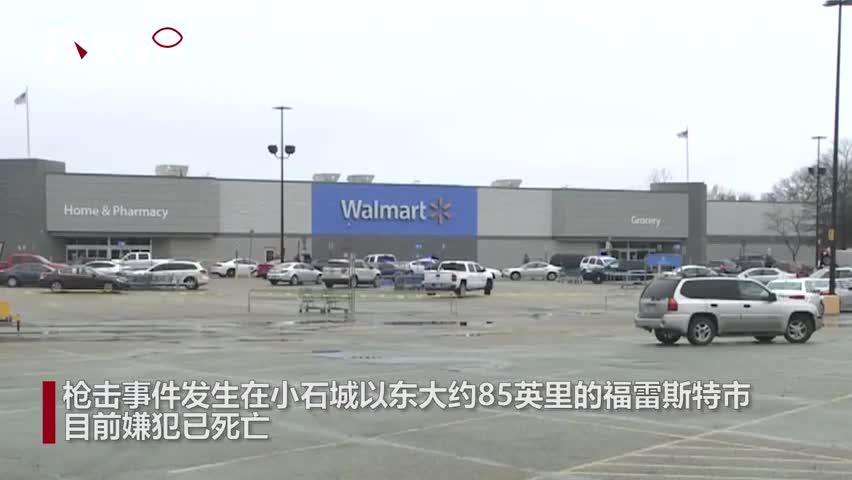 视频|美国一超市发生枪击案致3人受伤嫌犯已死亡
