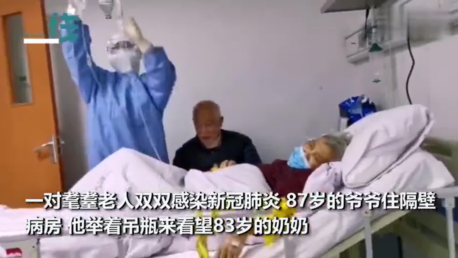 视频-87岁爷爷举吊瓶看83岁奶奶 病床前的一幕