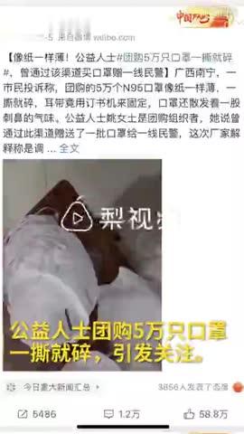 视频-N95口罩一撕就碎?警方查扣205万余只伪