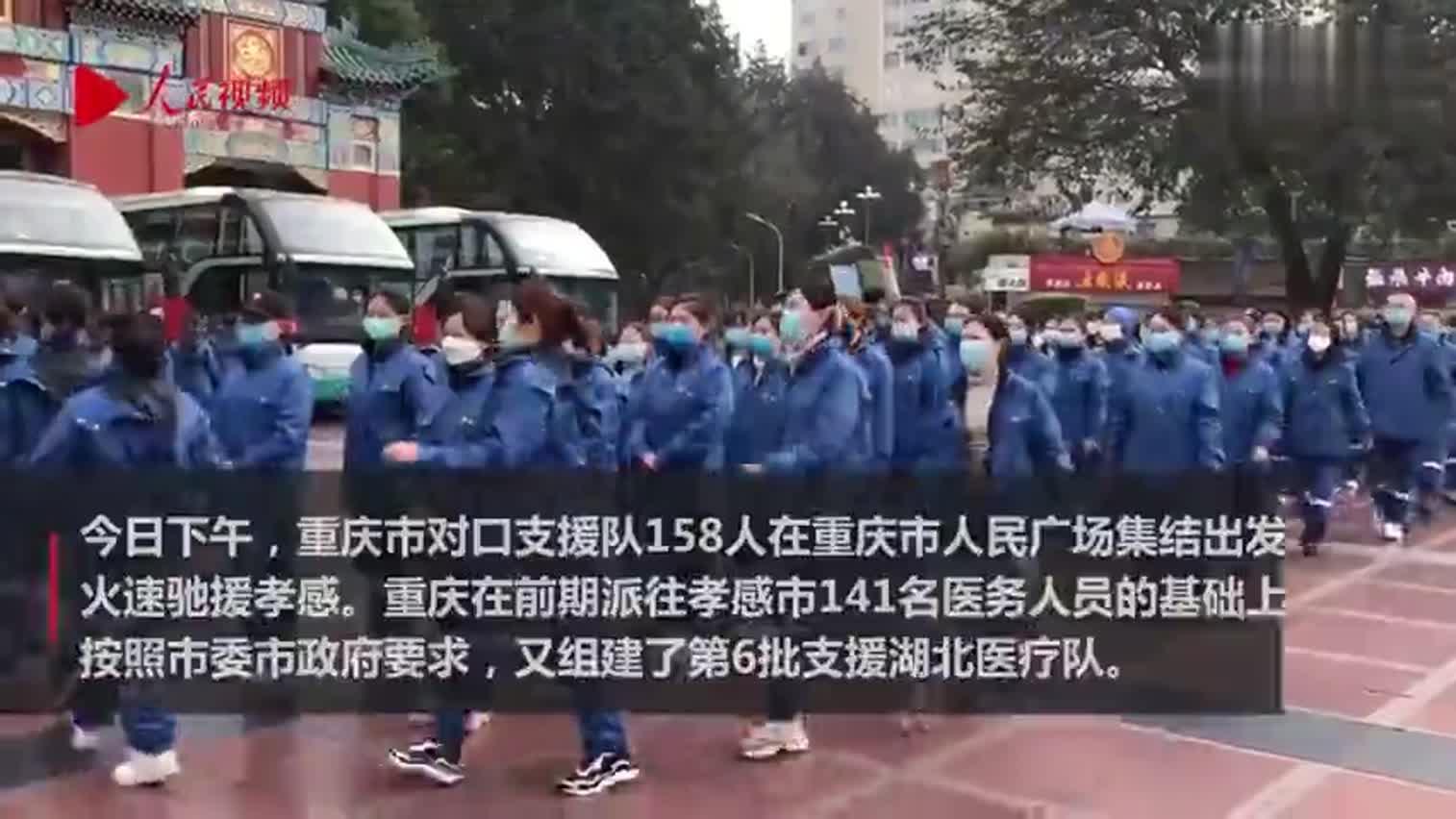 视频|再次出征!重庆对口支援医疗队驰援孝感