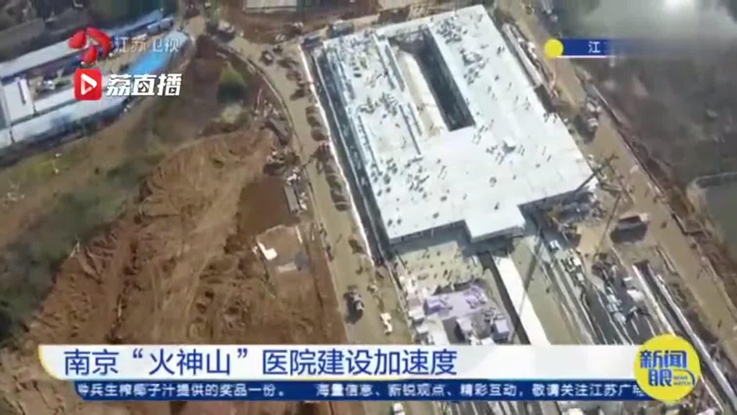 视频|南京版火神山医院加速扩建 2月14日前交付