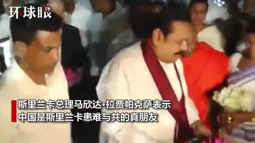 视频-总理诵经、议长捐款 斯里兰卡全岛为中国祈福